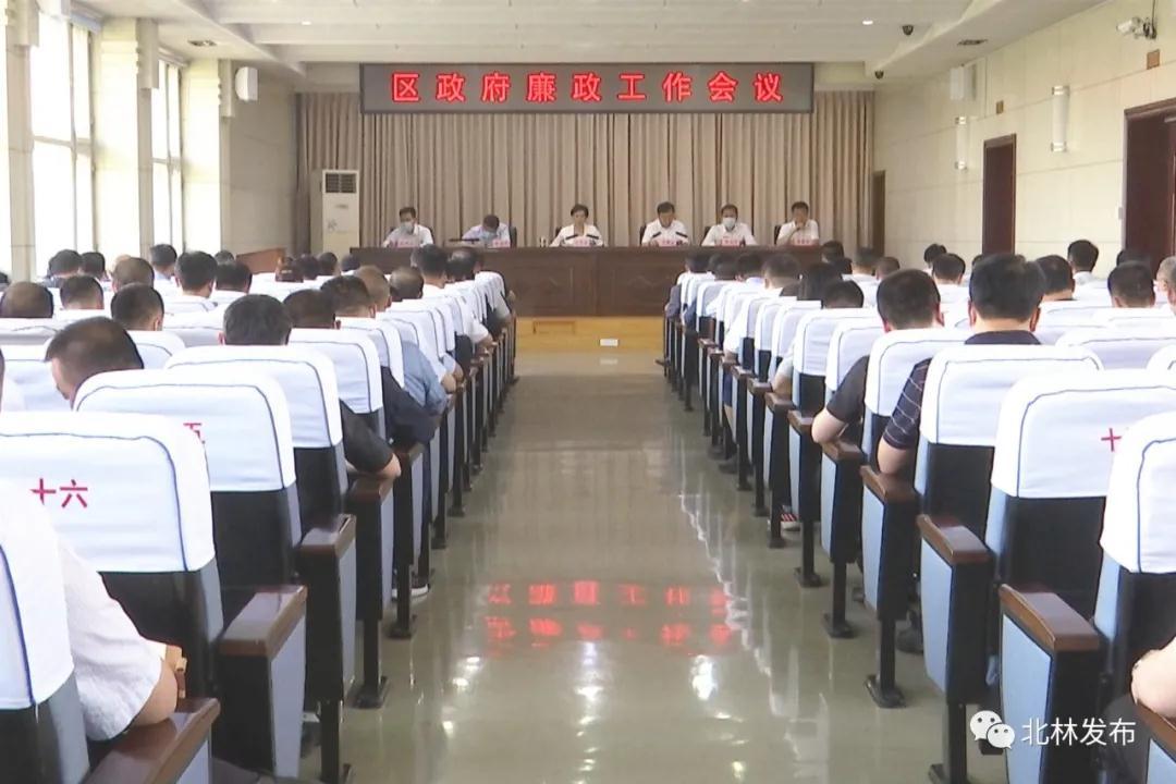 北林区政府召开2021年廉政工作会议